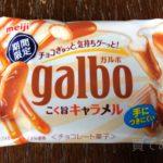 明治『ガルボ こく旨キャラメル』食べてみました!