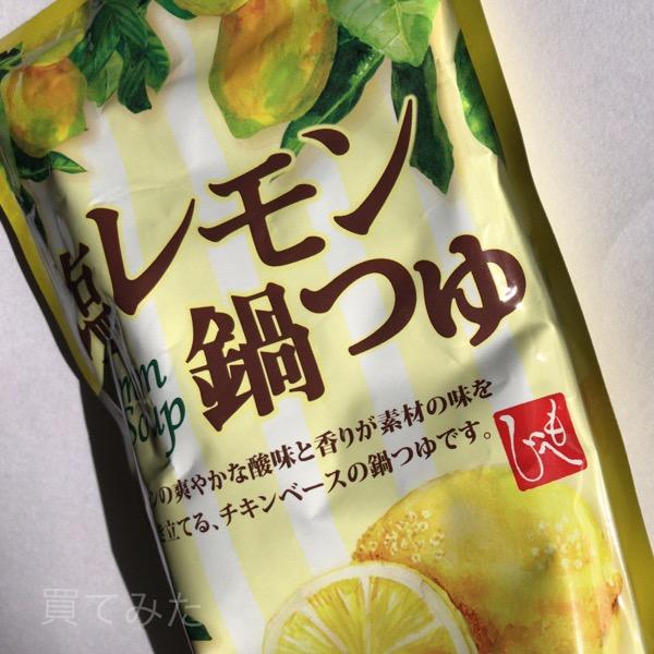 カルディ『塩レモン鍋つゆ』を食べてみました!
