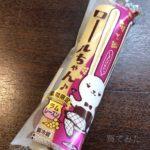 『ロールちゃん ラムレーズン味』がセクシー!バニーガール!