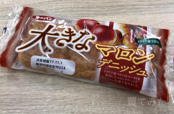 菓子パン「大きなマロンデニッシュ」を食べてみました!
