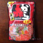 自宅用の『赤から』の鍋つゆが美味い!!