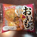 神戸屋の『おいもパン』を食べてみました!