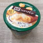 カップスープ『じっくりコトコト』の濃厚じゃがいも味を食べてみました!