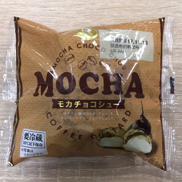 ロピアの『モカチョコシュー』が美味しい!