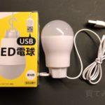 100均のUSB電源『LED電球』買って試しました!