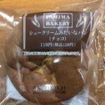 ファミマの『シュークリームみたいなパン(チョコ)』を食べてみました!
