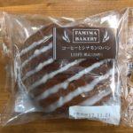 ファミマの『コーヒーとシナモンのパン』を食べてみました!