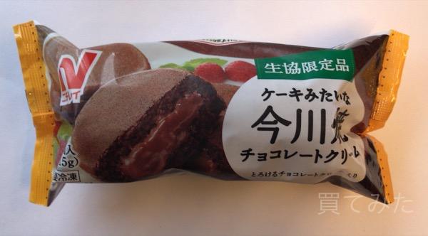 ニチレイの『今川焼チョコレートクリーム』食べてみました!
