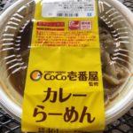 ローソンのCoCo壱番屋監修『カレーらーめん』食べました!