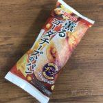 ヤマザキの『薫るゴーダチーズのパン』を食べました!