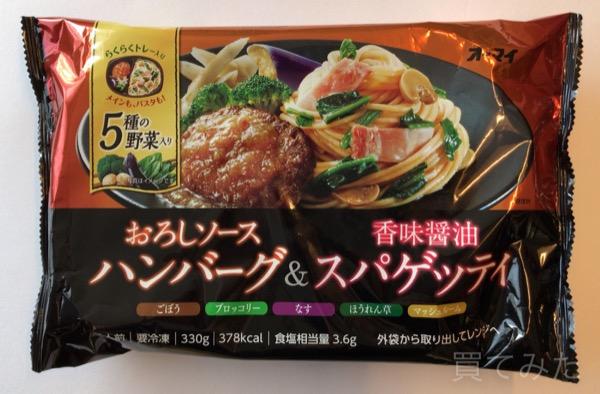オーマイの冷凍『おろしソースハンバーグ&香味醤油スパゲッティ』が美味い!