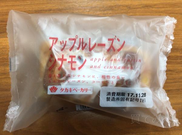 タカキベーカリーの『アップルレーズンシナモン』食べました!