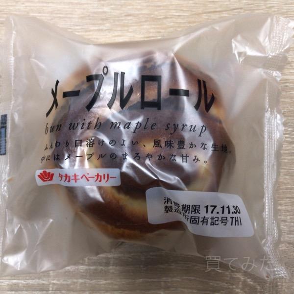 タカキベーカリーの『メープルロール』食べました!