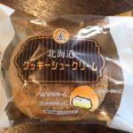 アンデイコの『北海道クッキーシュークリーム』食べました!