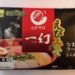 菊水の『えびそば一幻(えびみそ)』チルド麺を食べてみました!