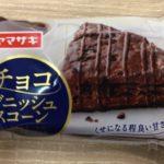 『チョコデニッシュスコーン』を食べました!