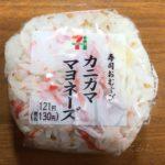 セブンの『カニカマ マヨネーズ 寿司おむすび』を食べました!