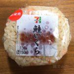 セブンの『鮭いくら』おむすびを食べました!