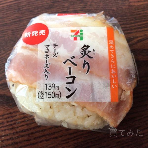 セブンの『炙りベーコン』おむすびを食べてみました!