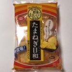 亀田製菓の『たまねぎ日和』を食べてみました!