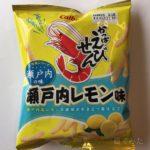 かっぱえびせんの『瀬戸内レモン味』爽やかウマい!