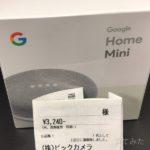 『Google Home Mini』が半額の3000円セール!