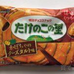 明治の『たけのこの里 かぼちゃのチーズタルト味』食べました!