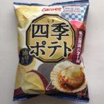 カルビーの『四季ポテト 帆立醤油バター味』食べました!