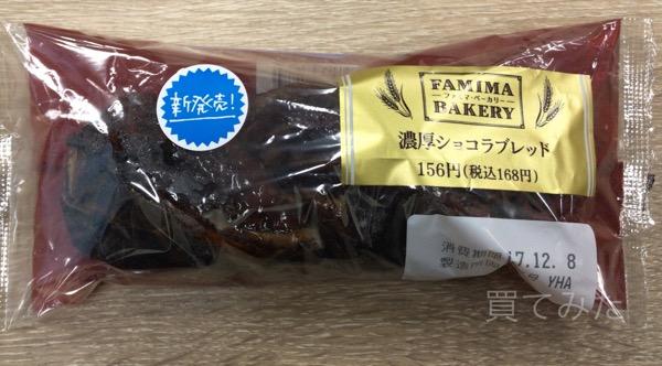 ファミマの『濃厚ショコラブレッド』食べました!
