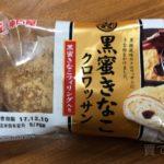 神戸屋の『黒蜜きなこクロワッサン』が美味しい!