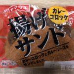 ヤマザキの『揚げサンド(カレーコロッケ)』のボリューム感!