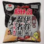 カルビーの『伊賀忍者 ポテトチップス』が美味い!