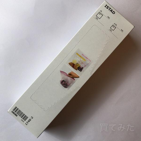 IKEAのプラスチックの袋『ISTAD』を開けました!