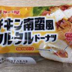 神戸屋の『チキン南蛮風タルタルドーナツ』食べました!