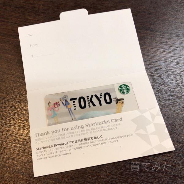 東京限定のスターバックスカード!『シティ 東京』買いました!