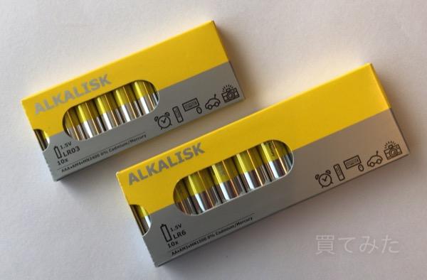 IKEAのオシャレなアルカリ電池『ALKALISK』がイイ!