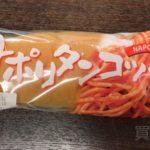 100円ローソンの『ナポリタンコッペ』が美味しい!