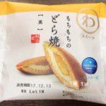 モンテールの『もちもちのどら焼【栗】』を食べました!