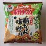 カルビーの『ピリ辛鶏ちゃん味噌味 ポテトチップス』が美味しい!