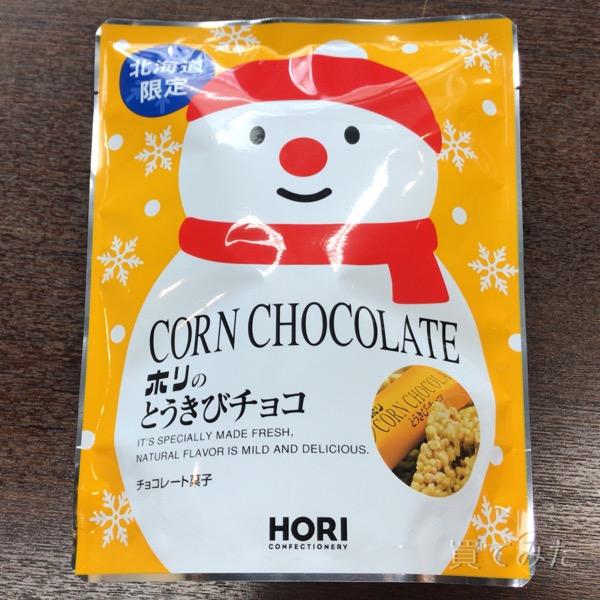 ホリの『とうきびチョコ』を食べました!