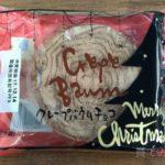 プレシアの『クレープバウムチョコ』が美味しい!