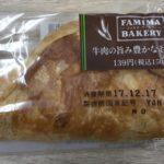ファミマの『ミートパイ』を食べました!