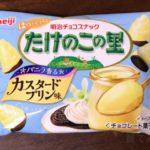 meijiの『たけのこの里 カスタードプリン味』が美味い!