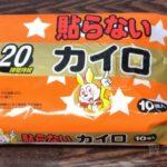 マツキヨで『使い捨てカイロ』買いました!