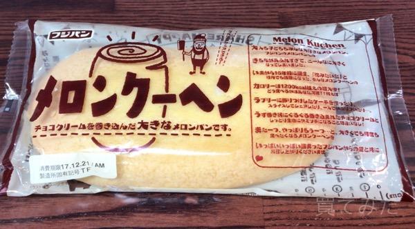 フジパンの『メロンクーヘン』カロリー1200超え!食べました!