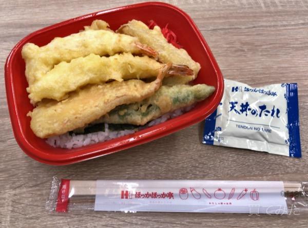 ほっかほっか亭の『冬天丼』食べました!