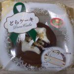 100円ローソンの『どらケーキ』食べました!