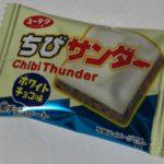 ユーラクの『ちびサンダー(ホワイトチョコ味)』が美味しい!