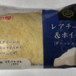 神戸屋の『レアチーズ&ホイップ デニッシュメロン』が美味しい!