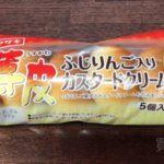 ヤマザキの『薄皮ふじりんご入りカスタードクリームパン』が美味しい!